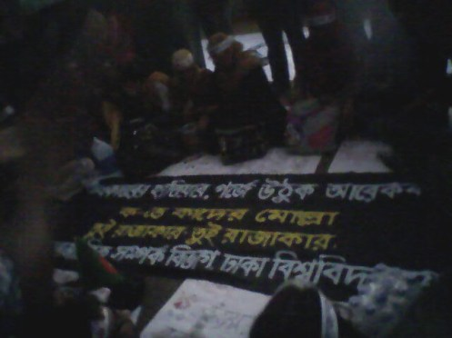 students of International Relations of Dhaka University
