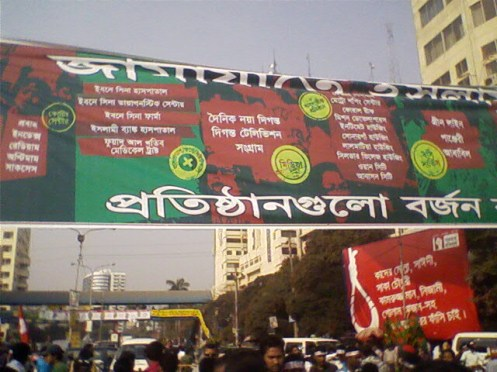 A banner displaying Jamaat's media houses, NGOs, financial and educational institutions. It pleads with public to boycott these organizations and their products and services.