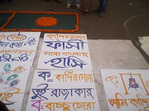 'Ka' for Kader Molla Bloody Razakar 'Ba' for Bacchu Bloody Razakar