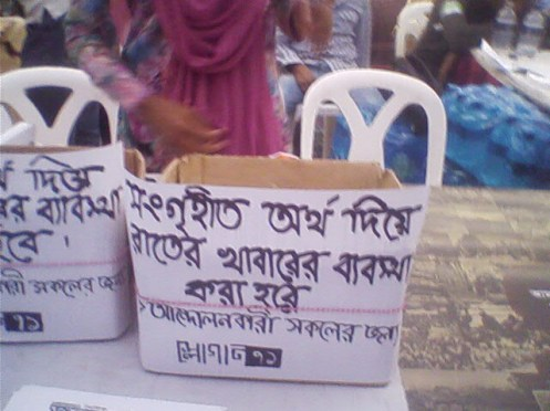 Organizers are selling posters and other merchandise to collect money for buying foods and drinking water for protesters. No political party is financing this movement. Protesters themselves are paying all the expenses. Apart from that, foods and drinks are donated by kind individuals.