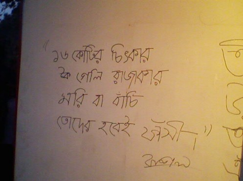 On the wall of Chobir hat '160 million cry: 'Where are the Razakars  Don't care We're dead or alive Want true justice Death by hanging''