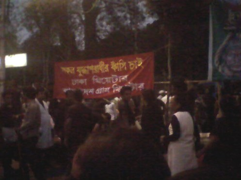 Dhaka Theater expresses solidarity with the protesters