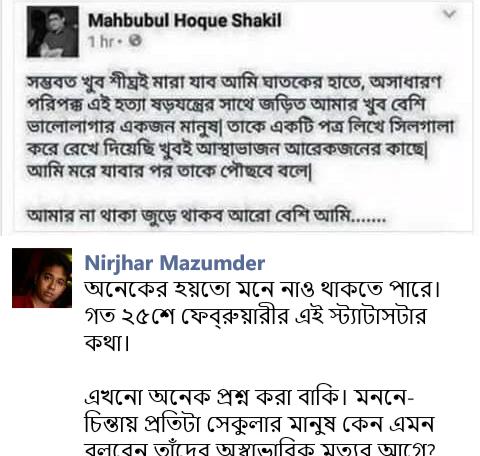 Blogger Nirjhar Mazumder Post 1
